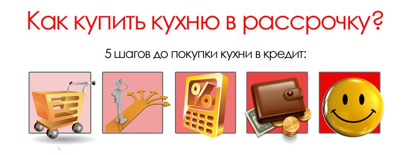 Белорусские кухни в рассрочку и кредит в Москве