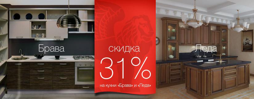 Угловые кухни акции распродажи